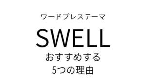 【ワードプレステーマ】SWELLがオススメ!JINから移行がラクラク!